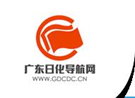 中国日化门户网站--广东日化导航网