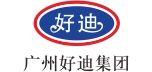 广州好迪集团有限公司