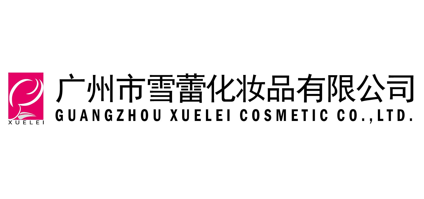 广州市雪蕾化妆品有限公司