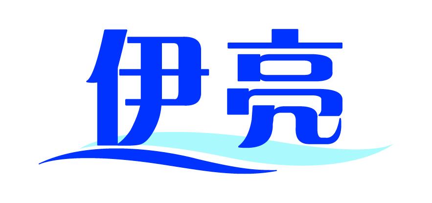 广州市伊亮日用品有限公司