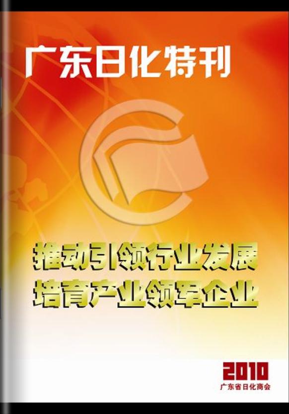 2010广东威廉希尔手机app下载特刊