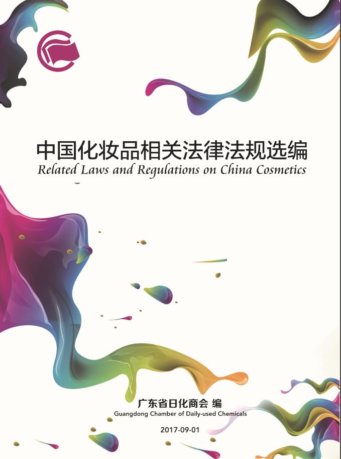 《中国化妆品相关法律法规选编》