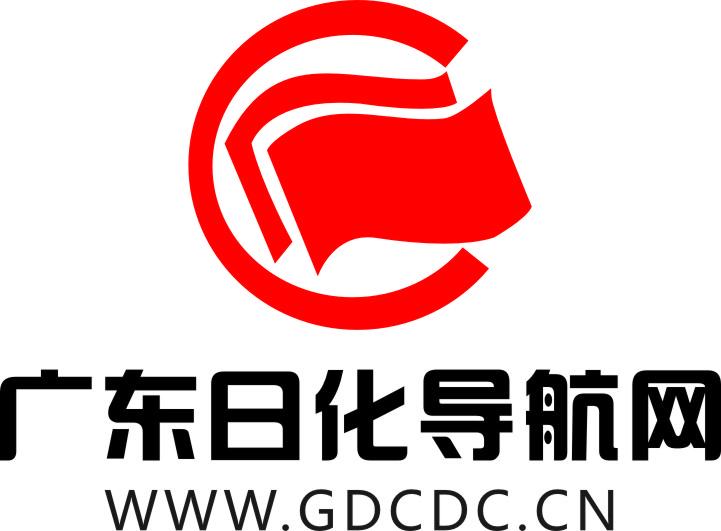 广东日化导航网欢迎日化行业上下游企业免费入驻~