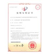 部分专利证书