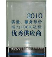 """2010年被珈蓝(集团)股份有限公司授予""""优秀供应商""""荣誉称号"""