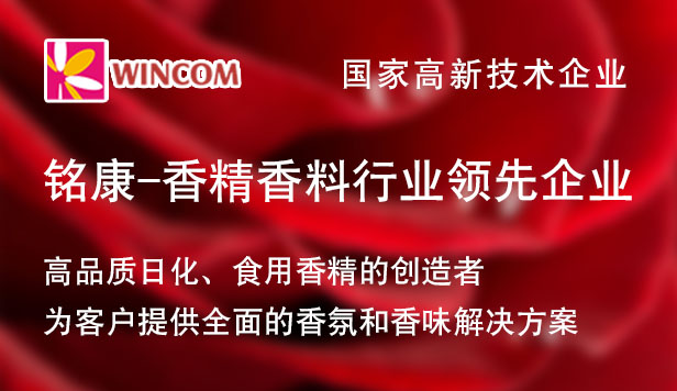 专业的香精香料制造商,中国香精香料行业创新领先企业
