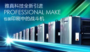 雅真科技,印刷前沿,卓越工艺,领跑中国威廉希尔手机app下载印刷,竭力为客户品牌创造价值