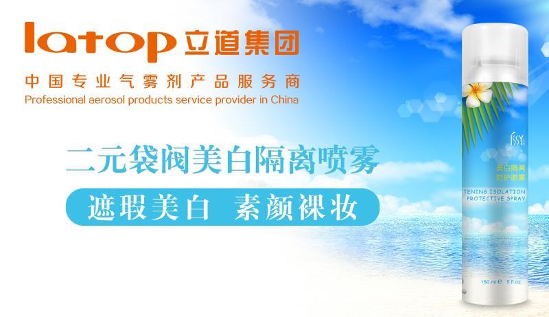 立道集团专业生产化妆品气雾剂产品,包括保湿喷雾、防晒喷雾、定妆喷雾、素颜霜、粉底液等