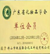我司成为广东省化妆品学会单位会员