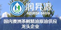 深圳市润昇源生物科技有限公司