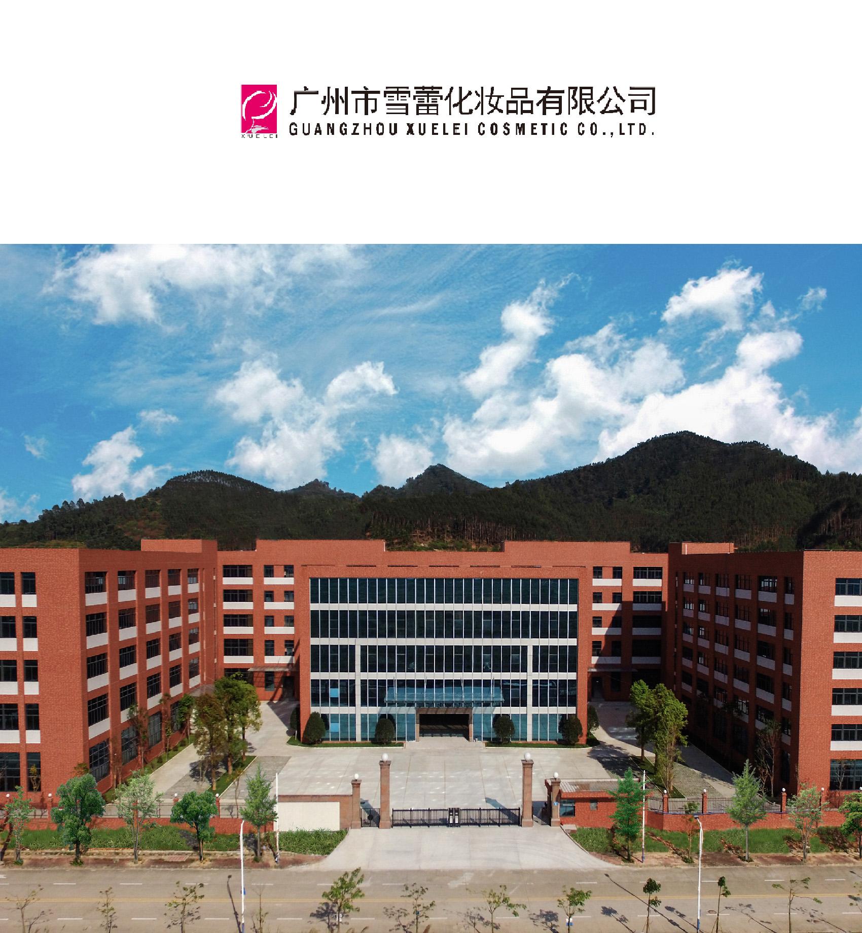 雪蕾公司生产基地