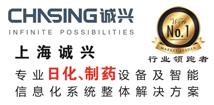 上海诚兴机械电子有限公司