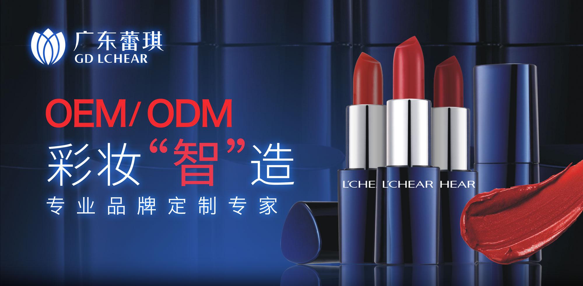 广东蕾琪化妆品有限公司