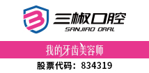 三椒口腔健康股份有限公司