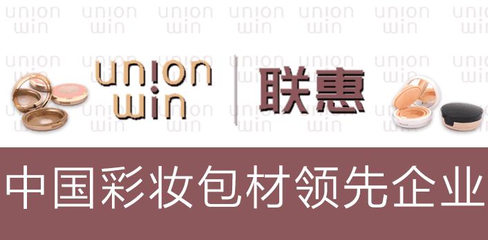 广州市联惠塑业有限公司