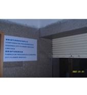 澳门工厂 占地238.73万平方米