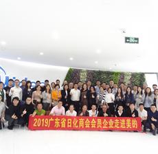 广东省日化商会组织会员企业走进美的集团参观学习