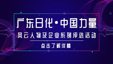 """关于开展""""广东日化·中国力量 """" 风云人物及企业系列评选活动的通知"""