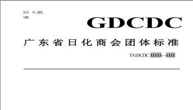 广东省威廉希尔手机app下载商会团体标准 《化妆品生产微生物控制规范》征求意见