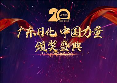 致敬祖国70华诞 暨广东省威廉希尔手机app下载商会20周年庆典圆满成功(上)