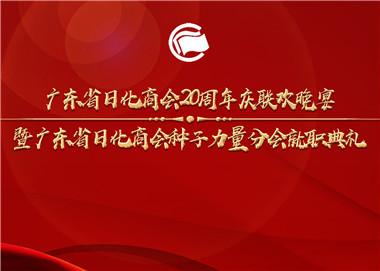 致敬祖国70华诞 暨广东省日化商会20周年庆典圆满成功(下)