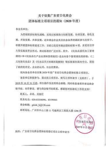 关于征集广东省日化商会 团体标准立项项目的通知(2020年度)