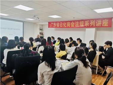 【2019法规讲座四】 化妆品申报与备案讲座在广州举办