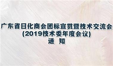广东省威廉希尔手机app下载商会团标宣贯暨技术交流会 (2019技术委年度会议) 通知