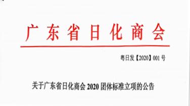 粤日发【2020】001号 关于广东省威廉希尔手机app下载商会2020年团体标准立项的公告