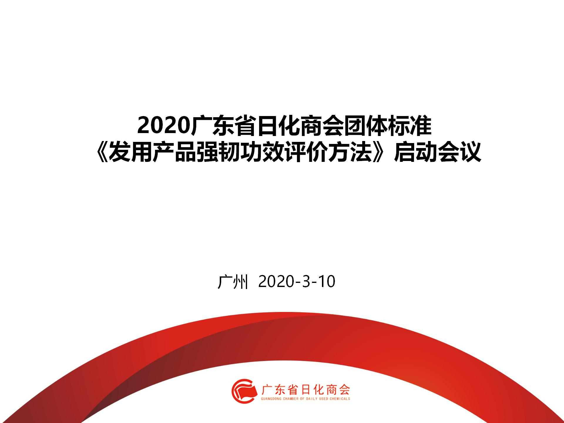 2020广东省威廉希尔手机app下载商会团体标准《发用产品强韧功效评价方法》项目启动会议顺利召开!