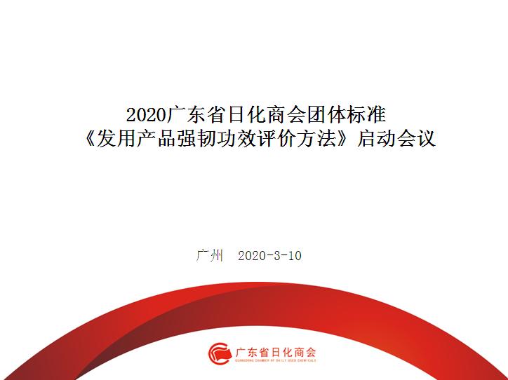 2020广东省日化商会《化妆品美白功效评价方法》等7项团体标准编制工作正式启动!
