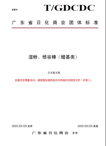 广东省竞技宝官网商会团体标准《湿粉、修容棒(蜡基类)》征求意见稿公开征集社会意见
