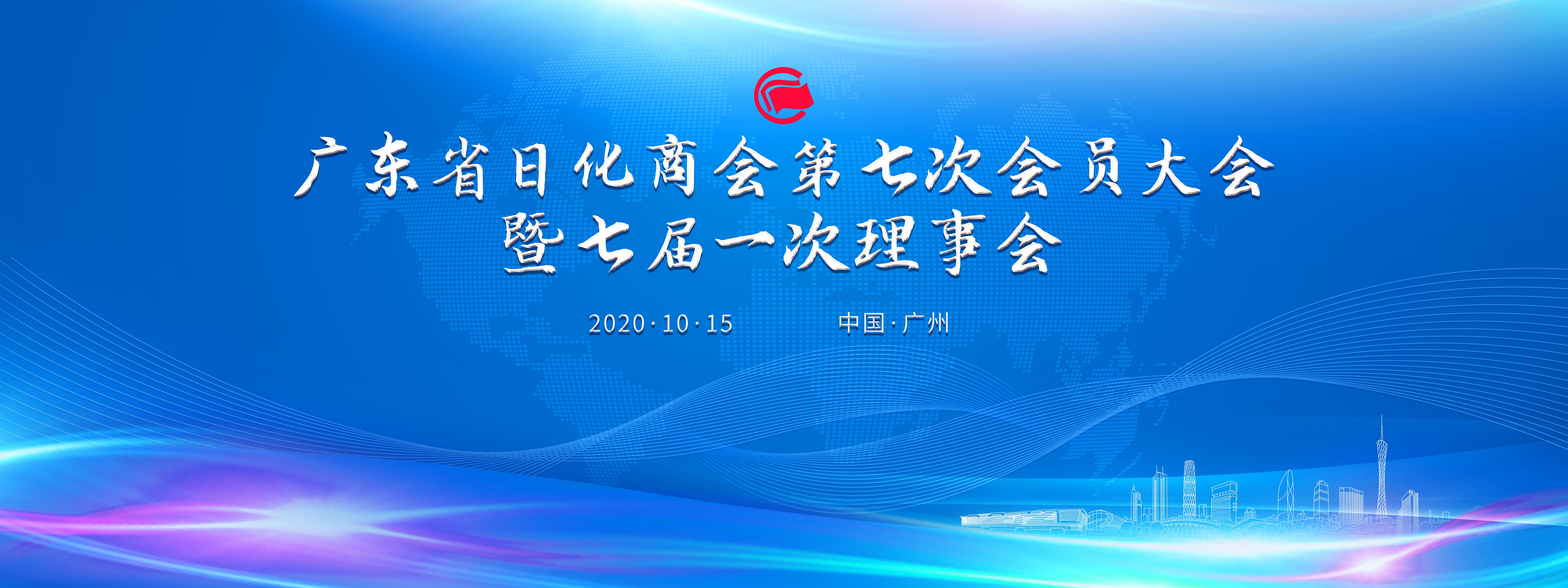 广东省竞技宝官网商会第七次会员大会暨七届一次理事会在广州顺利召开