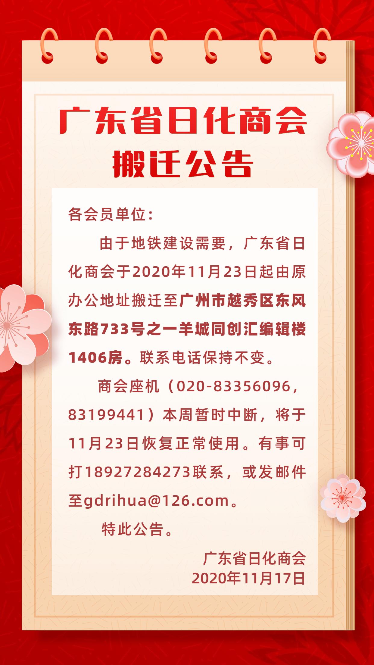 广东省日化商会搬迁公告