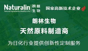 中国植物原料行业创新领先企业。专业致力于植物提取物产业的研究、生产与销售业务。