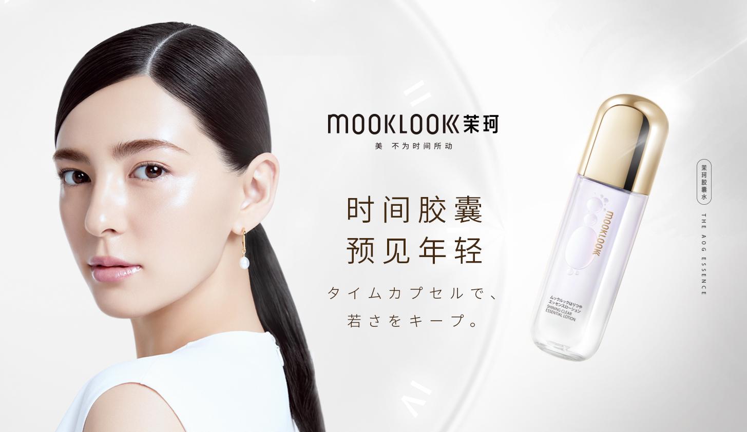 MOOKLOOK茉珂源自日本,是以抗糖抗氧抗初老为主的功能性护肤品牌。