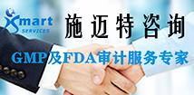深圳施迈特医药管理咨询有限公司